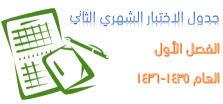 جدول الاختبار الشهري الثاني للفصل الأول العام الدراسي 1435 - 1436 هـ