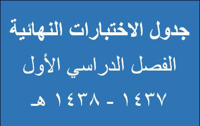 جدول الامتحانات النهائية للفصل الأول من العام الدراسي 1437-1438
