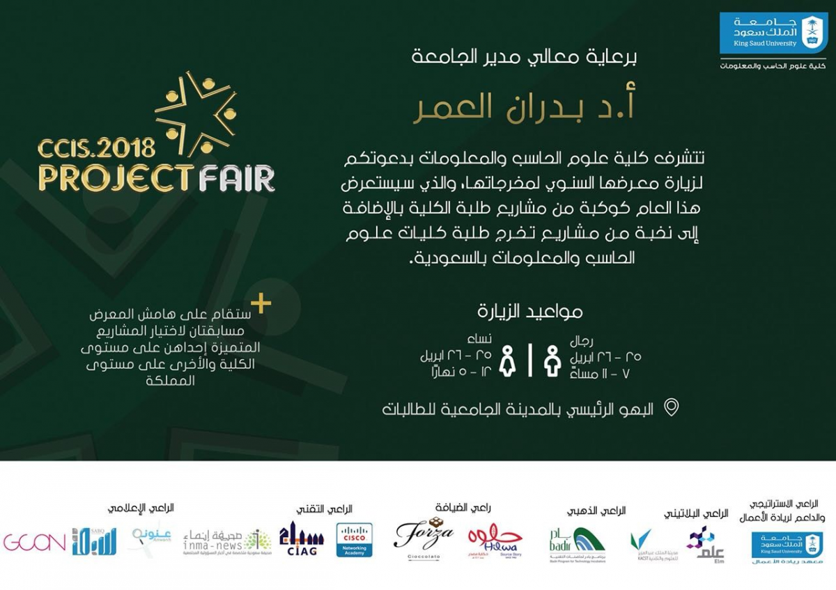 projectfair2018